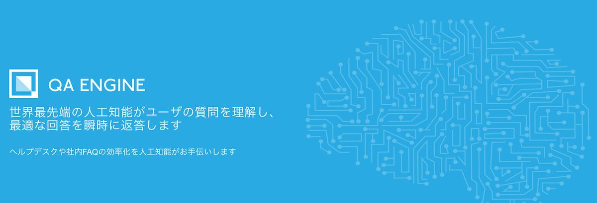 全米クイズ大会優勝!人工知能質問応答サービス「QA ENGINE」のPythonでのWebアプリ箇所の開発