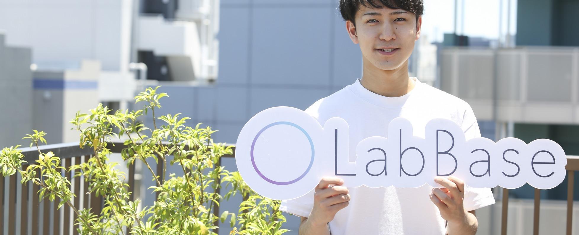 理系学生へのダイレクトリクルーティングサービス「LabBase」のReactでのフロントエンド開発