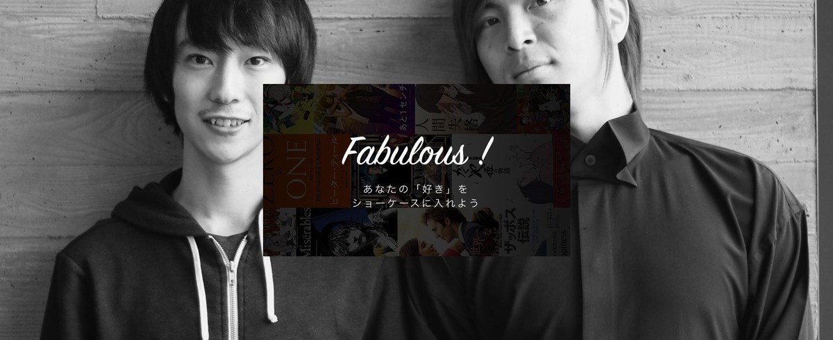 好きなものだけを集めてシェアできるコミュニティアプリ「Fabulous!」のプロダクトマネジメント業務