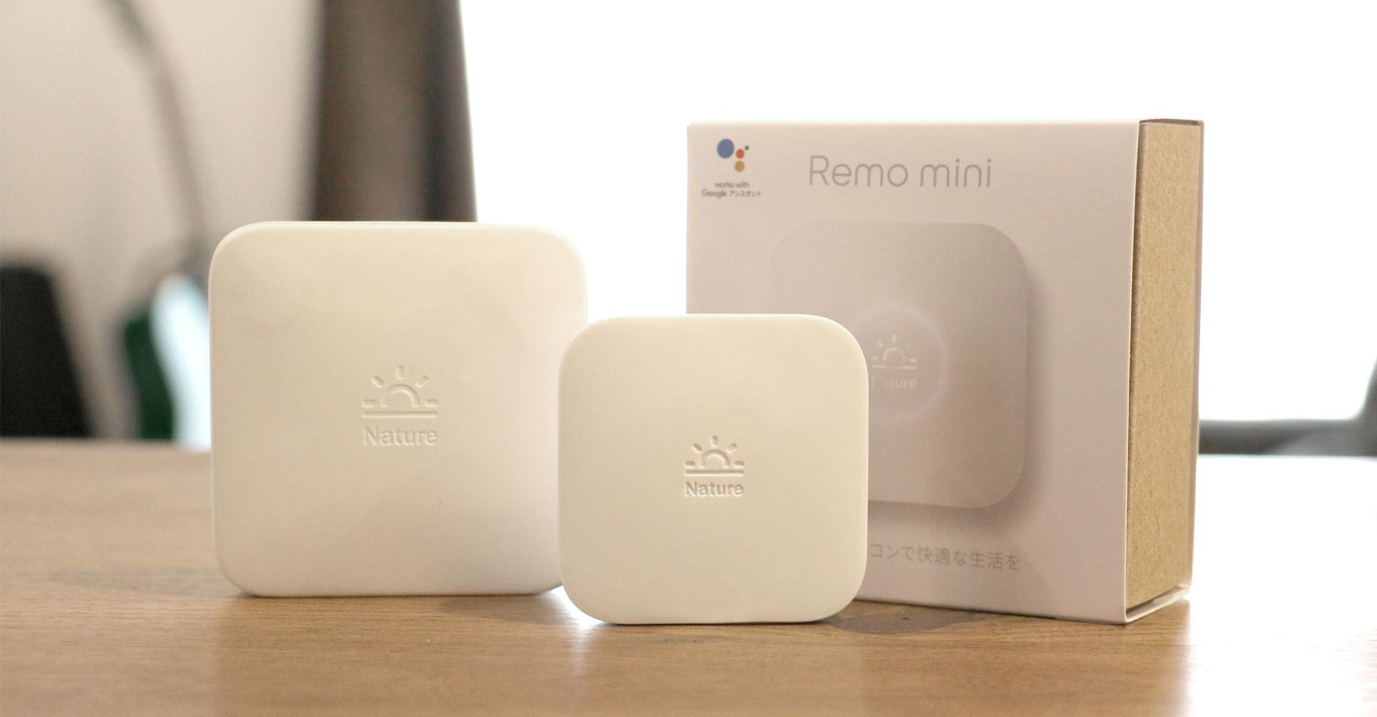 既存の家電製品をスマートホーム化できるスマートリモコン「Natue Remo」におけるGoを用いたバックエンド開発