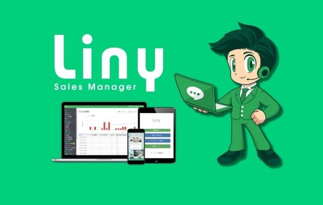 LINE@と連携した次世代マーケティングツール「Liny」におけるLaravelを用いたサーバサイド開発