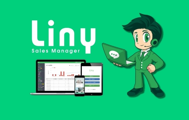 LINE@と連携した次世代マーケティングツール「Liny」におけるUI/UXデザイン