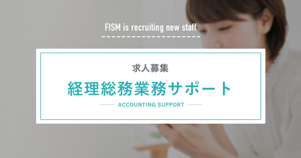 【 FISM株式会社 】経理総務業務サポート