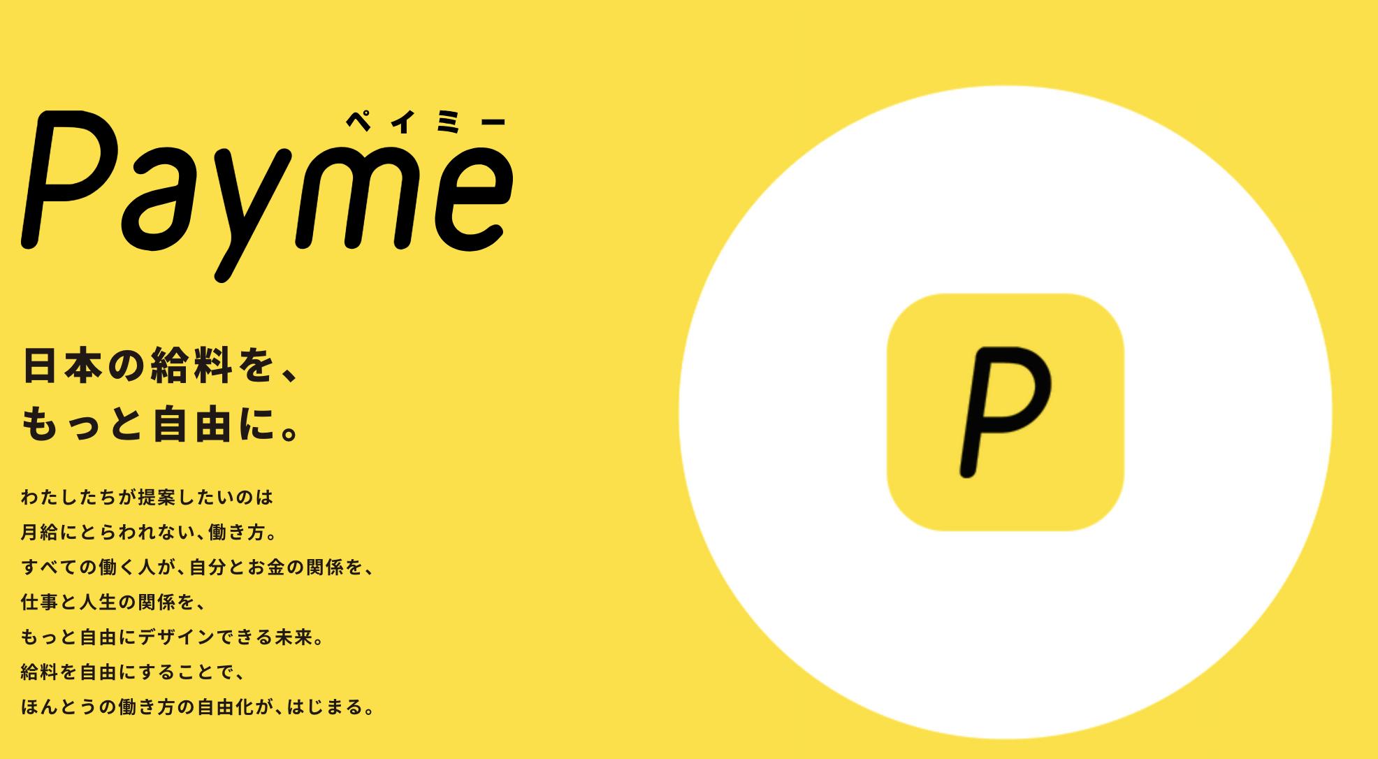 給与即日払いサービス「Payme」におけるJavaScriptを用いたフロントエンド開発業務