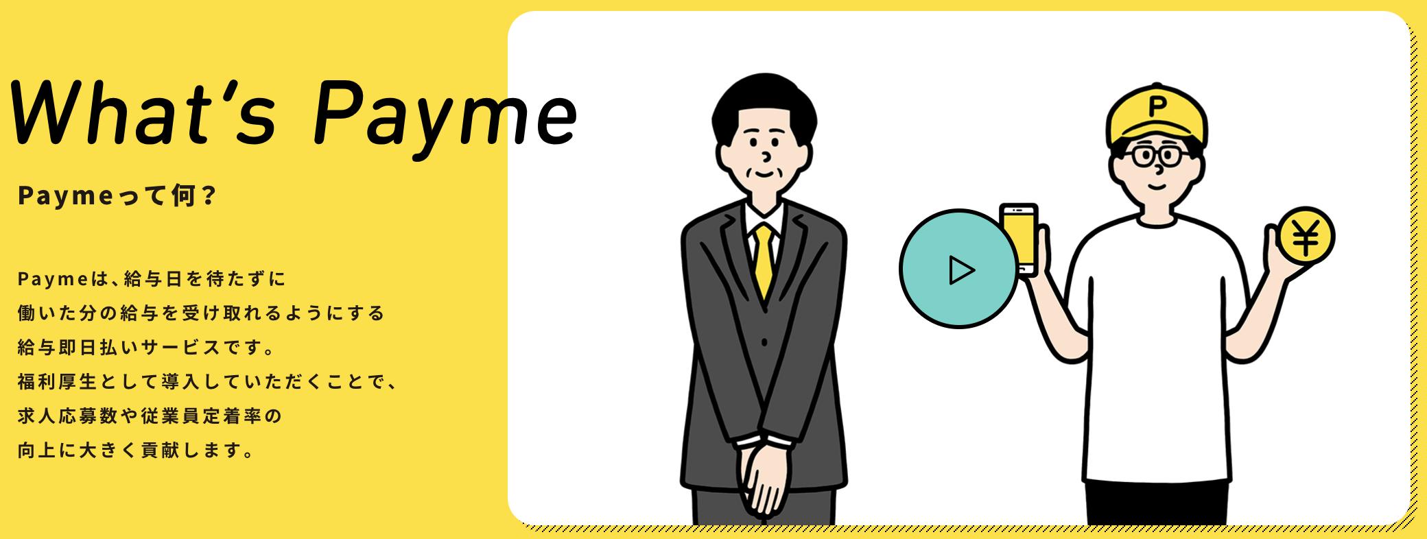給与即日払いサービス「Payme」におけるPythonを用いたサーバサイド開発業務