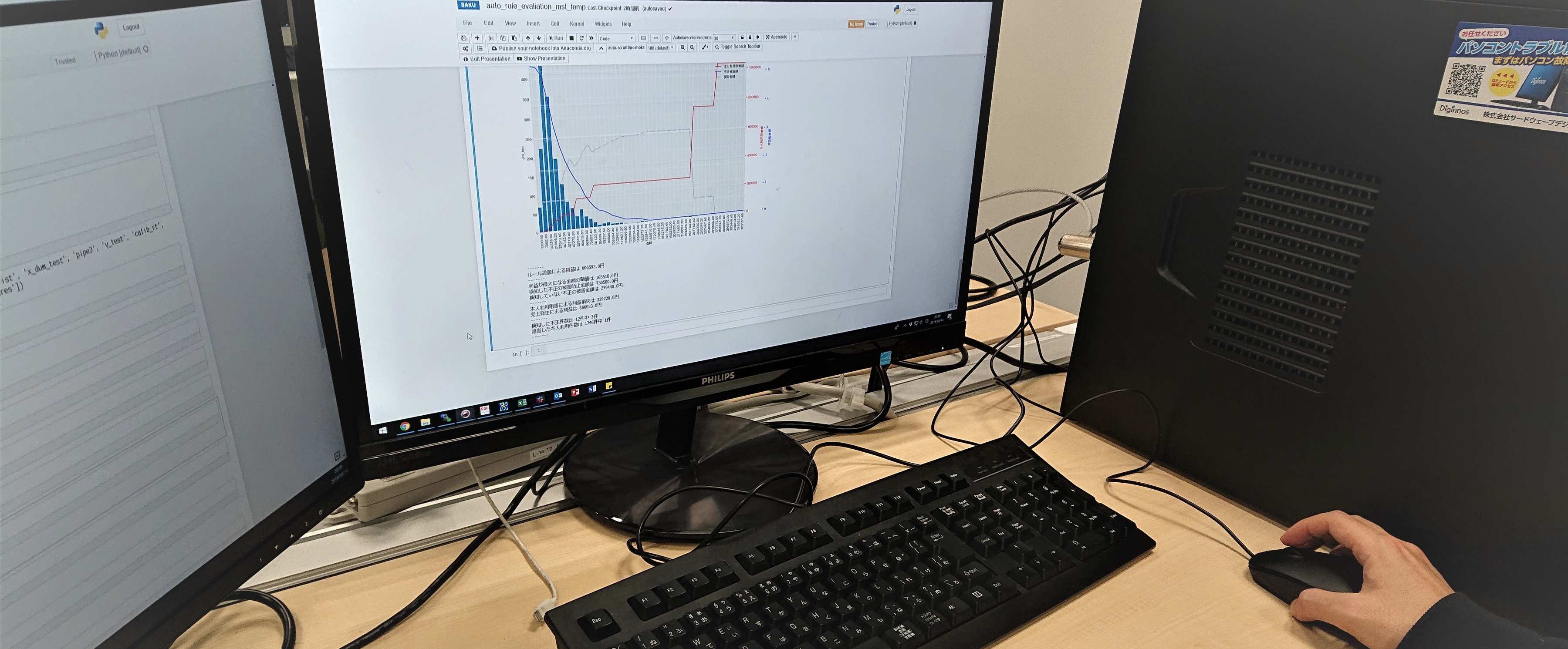 AIやデータ分析専門会社「セカンドサイト」でのデータサイエンティストを目指しませんか?