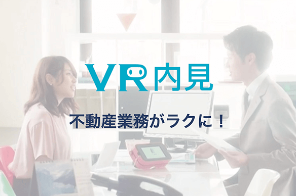 [週3~]VRクラウドサービス「NUR*VE VR[ナーブ]クラウド」のUnityを使ったアプリ開発