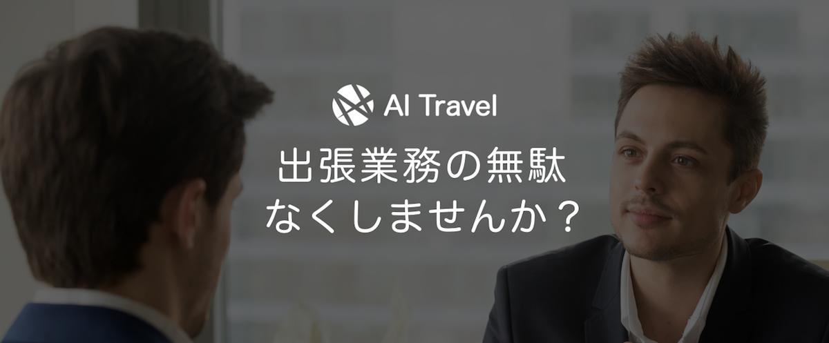 React + TypeScript を使った、出張の手配・管理・精算を一貫して行えるB向けSaaSサービス「AI Travel」のフロントエンド開発