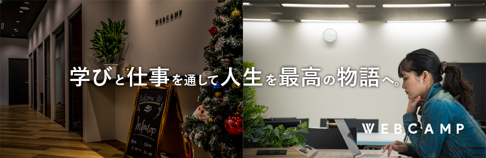 ITエンジニアを育てる「DMM WEBCAMP」におけるプログラミングメンター募集(大阪)