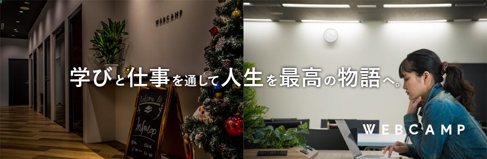 ITエンジニアを育てる「DMM WEBCAMP」!プログラミングスクールでのメンターができるフリーランスエンジニア募集(東京)