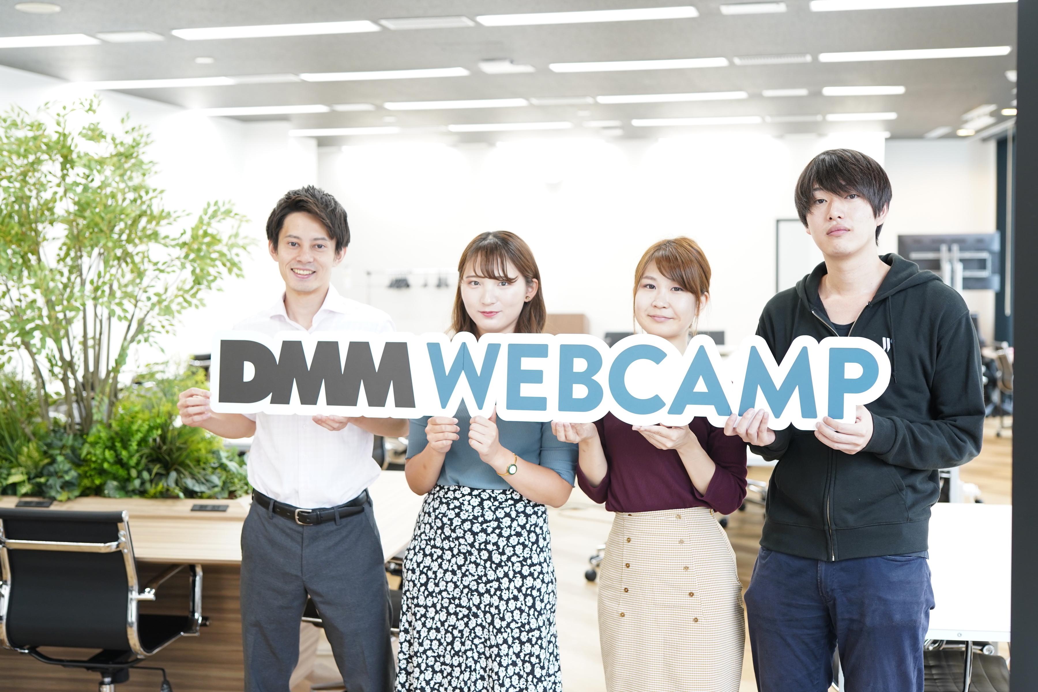 週1~OK!DMM WEBCAMPでエンジニアフリーランスメンター大募集!!!