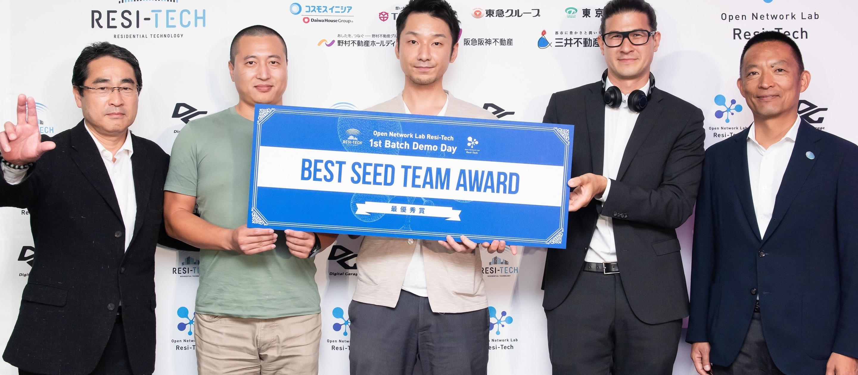 【フルリモート】Open Network Lab Resi-Techアクセラレータ最優秀賞受賞!バックエンドエンジニア募集