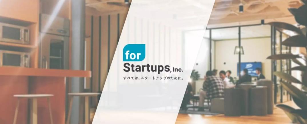 自社開発のWebサービスで日本の成長産業支援!「for Startups -すべては、スタートアップのために」を目指し開発に取り組んでくれるフロントエンドエンジニア募集!