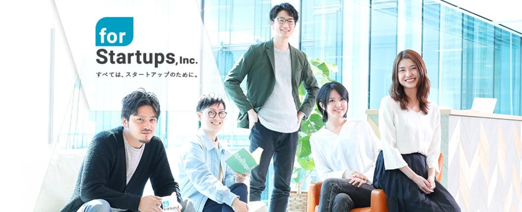 自社開発Webサービスで日本の成長産業支援!一緒に日本No.1の成長産業支援プラットフォームをテクノロジーで実現しませんか?サーバーサイドエンジニア募集!