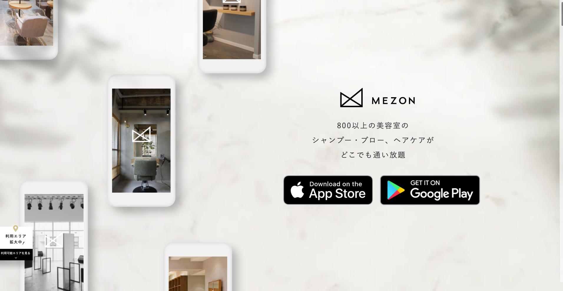 【Ruby on Rails】美容どこでも通い放題サブスクアプリ『MEZON』のWebアプリケーションエンジニア募集