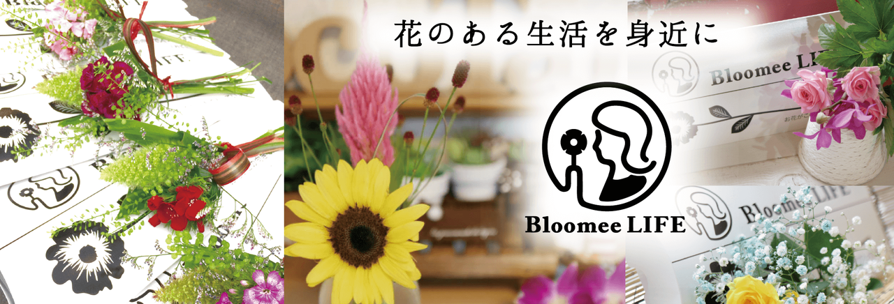 お花のサブスク「Bloomee LIFE」で、webマーケティングを通じてサービスグロースに挑戦してくれる方大募集!
