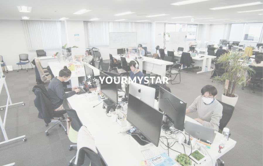 サービスを依頼したいお客様とサービスのプロを繋げるアプリ「YOURMYSTARミツモ!」等のアプリ開発をリードするiOSアプリエンジニア募集