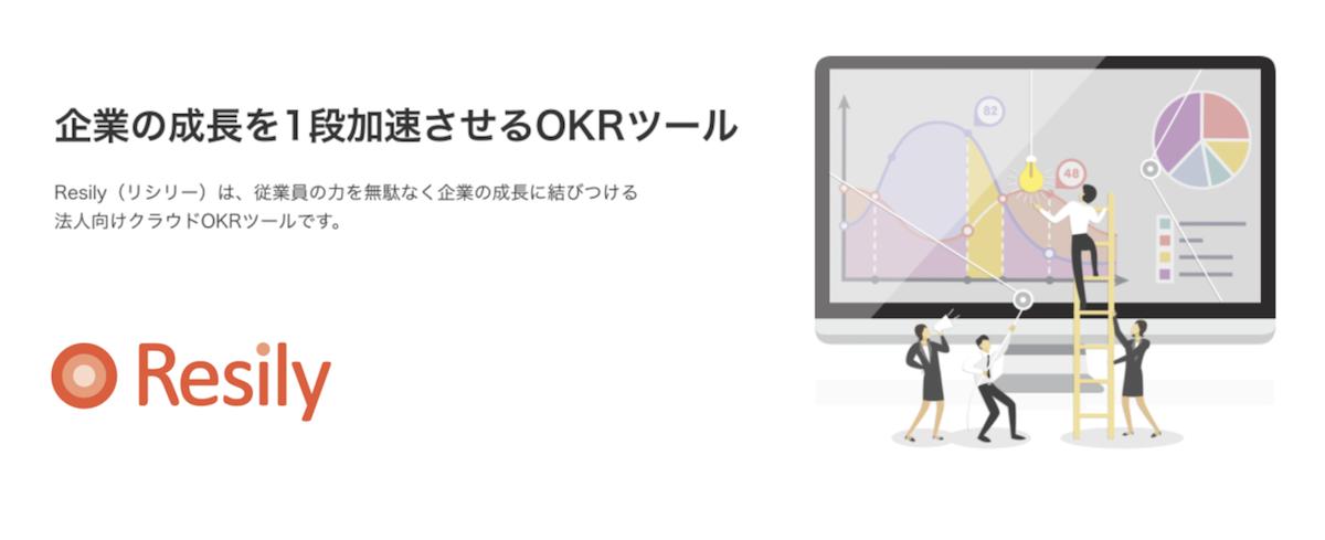 新時代の目標管理OKRの潮流を作る!プロダクトマーケティングマネージャー募集!