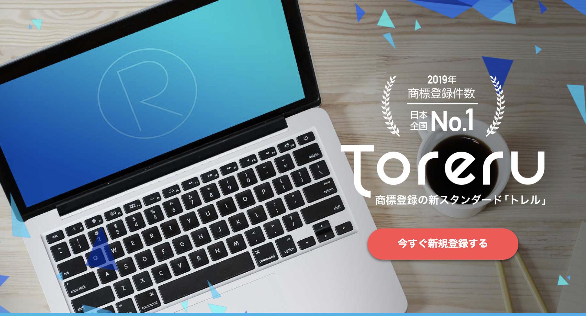 UI/UX・Webデザイナー募集! UXを重視するオンライン商標登録サービス「Toreru」