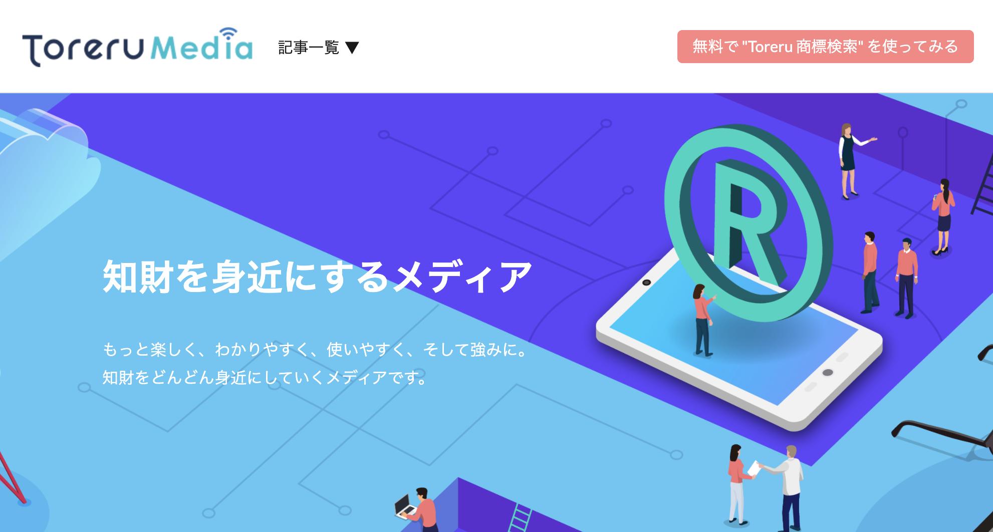WordPress エンジニア募集!知財を身近にするWebメディア「Toreru Media」