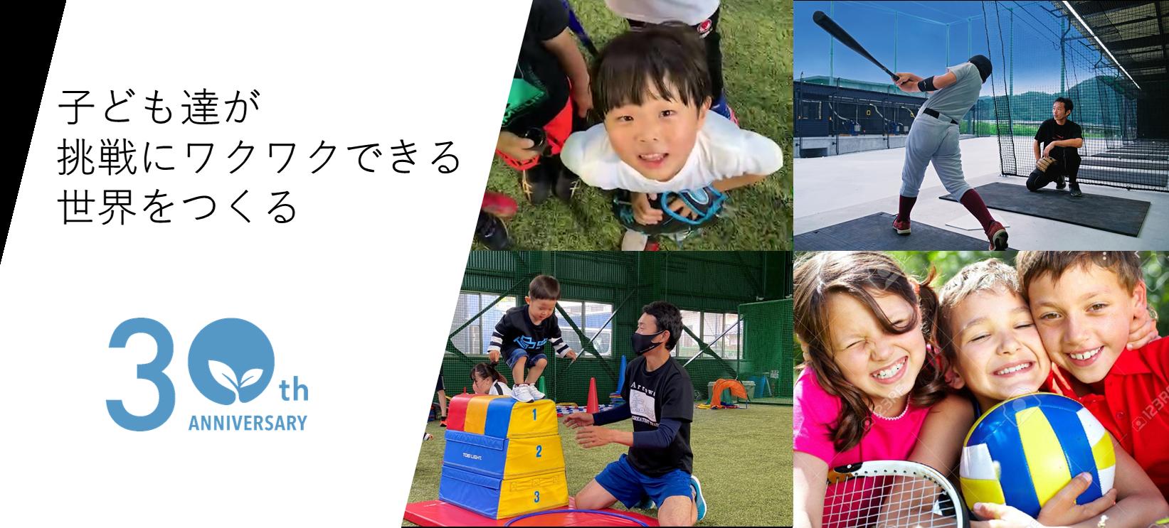 新事業立ち上げメンバー募集! 子供たちの夢と成長を支援するための習い事ポータルサイト立ち上げ。プロダクトオーナー募集