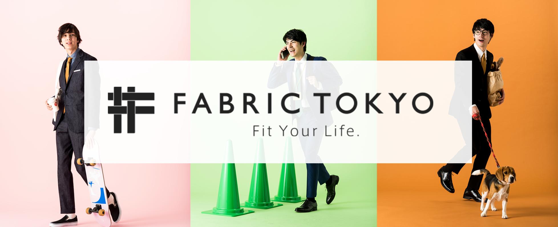 カスタムオーダーのメンズファッション通販サービス「LaFabric[ラファブリック]」のUI・UXデザイン業務