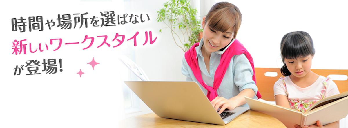 主婦の在宅ワーク・内職の求人・バイト・お仕事情報を提供する「ママワークス」のCakePHPを使った機能改修