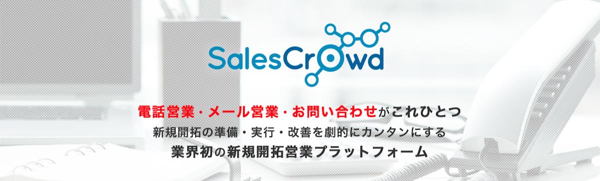 新規開拓営業プラットフォーム「Sales Crowd」のZend Frameworkを使った管理画面の機能追加