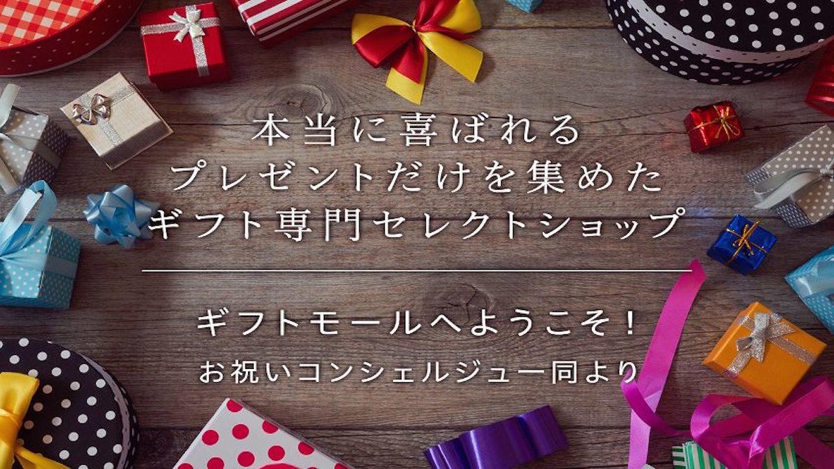 ギフト専門セレクトショップECサイトプラットフォーム「GiftMall[ギフトモール]」における購買ユーザー獲得増大を目的としたPR業務