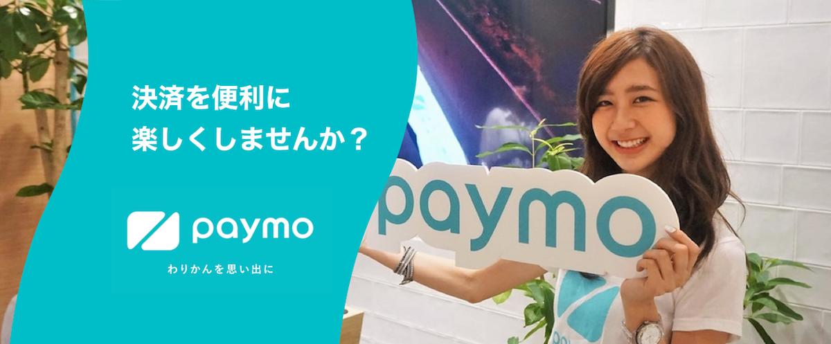 何百万人が使うモバイル支払いアプリ「AnyPay」のJavaを使ったAndroidアプリ開発