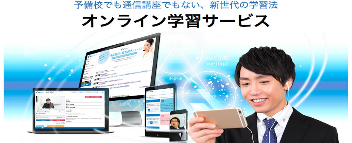 資格試験のオンライン学習サービス「資格スクエア」のウェブマーケティング業務(SEO対策,コンバージョン改善,リスティング広告など)