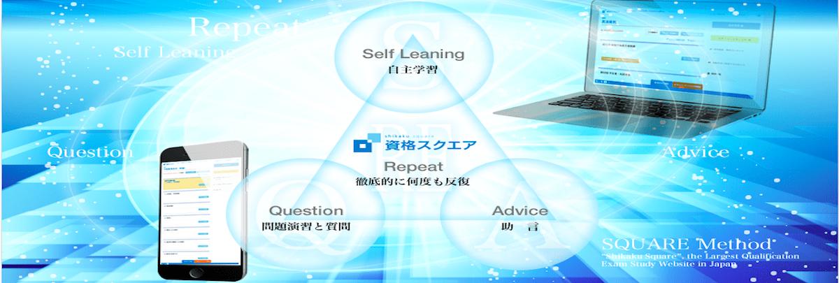 資格試験のオンライン学習サービス「資格スクエア」のUI/UXデザイン業務