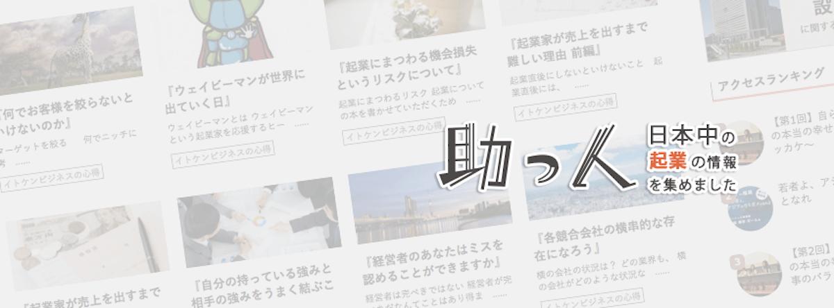 日本一の起業家のためのオウンドメディア「助っ人」におけるライター業務