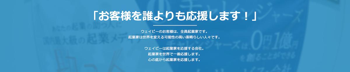 日本一の起業家のためのオウンドメディア「助っ人」におけるUI/UXデザイン業務