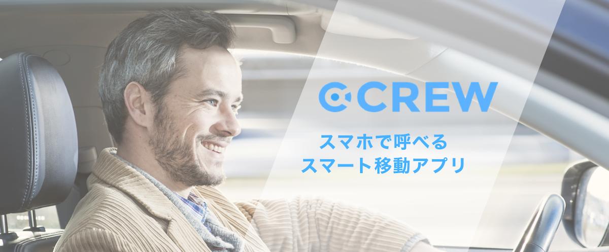スマホで呼べる相乗りアプリ「CREW[クルー]」のPR業務