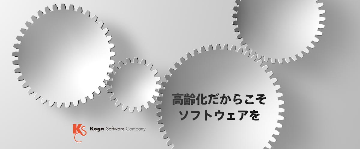 コガソフトウェア株式会社におけるシステム開発事業のAngularJSでのフロントエンド開発