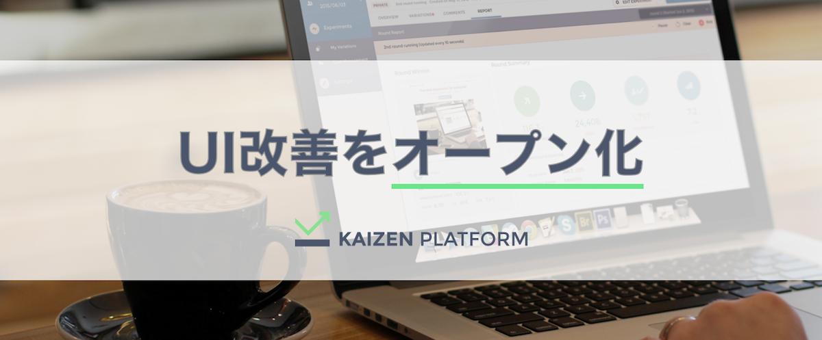 UIのA/Bテストを通じてWebサービスの成長に貢献できる環境を提供する「Kaizen Platform」におけるSRE開発