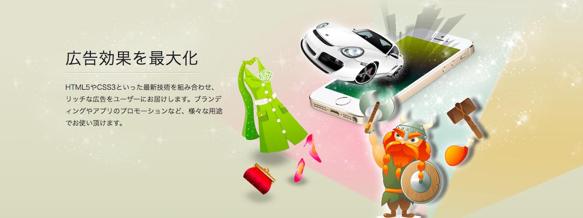 動画・リッチ広告配信プラットフォーム「Smart Canvas」のHTML5広告クリエイティブのデザイン・コーディング