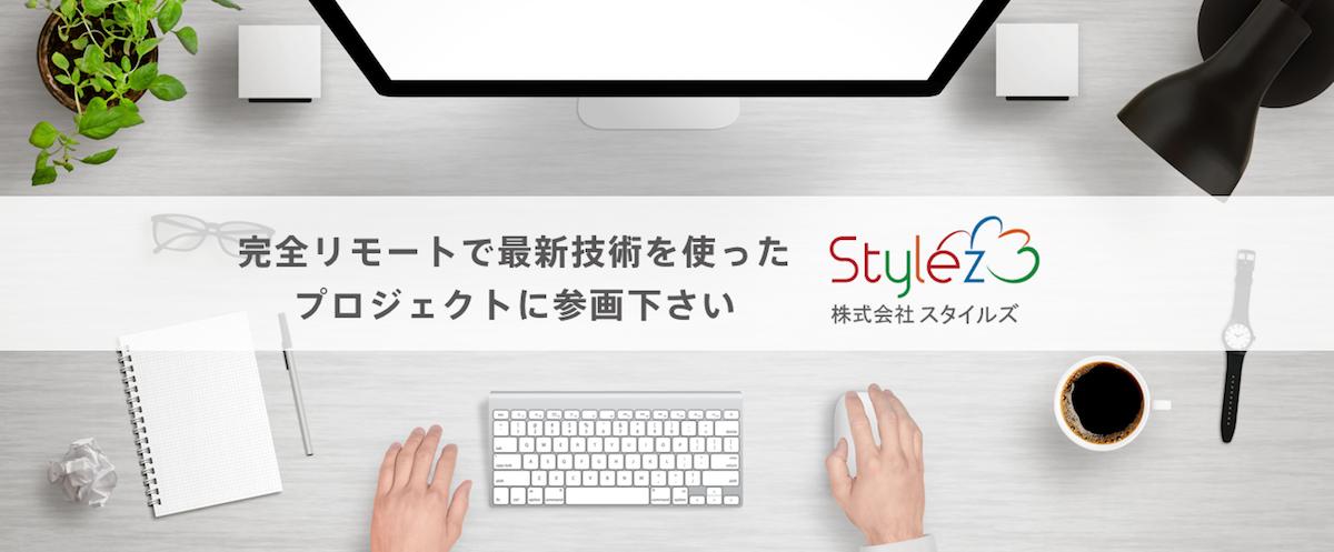 株式会社スタイルズにおけるシステム開発事業のHTML5/Angularでのフロントエンド開発
