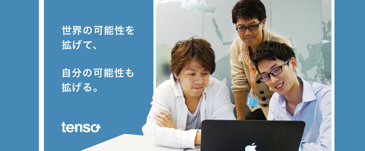 tenso株式会社における自社サービス「Buyee」と「転送コム」のインフラ開発及び運用