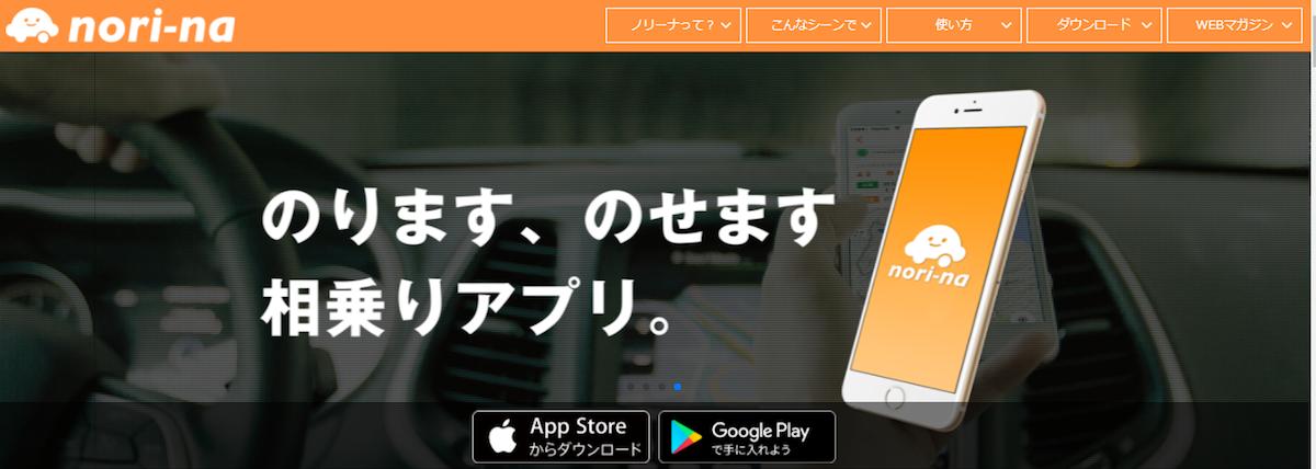 日本一のライドシェアアプリを目指す「nori-na」 Androidアプリ開発