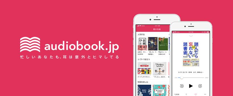 日本最大級のオーディオブック配信サービス「audiobook.jp」におけるReactNativeを使ったスマホアプリ開発