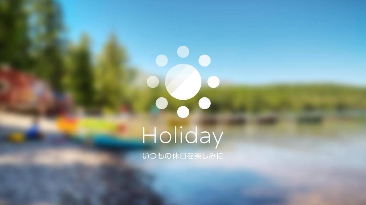 休日を楽しむためのおでかけプランを提案するサービスHoliday[ホリデー]のiOSアプリ開発
