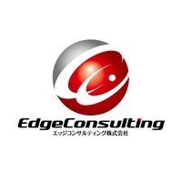 エッジコンサルティング株式会社