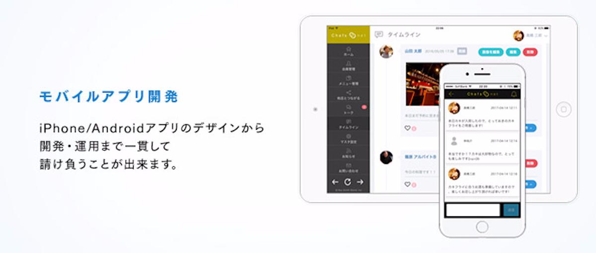 株式会社キースミスワールドにおける受託開発事業のAndroidアプリ開発