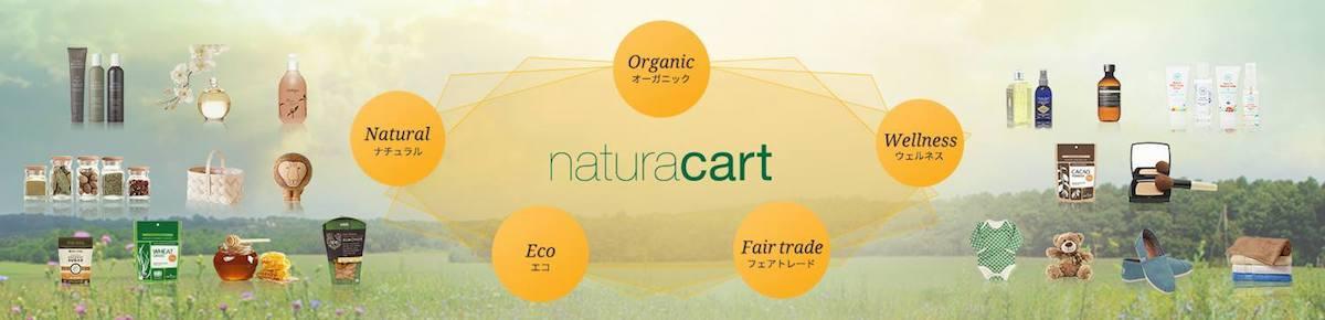 世界中のナチュラル&オーガニック商品が購入できるマーケットプレイス「naturacart」のフロントエンド開発(HTML/SCSS/vuejs)