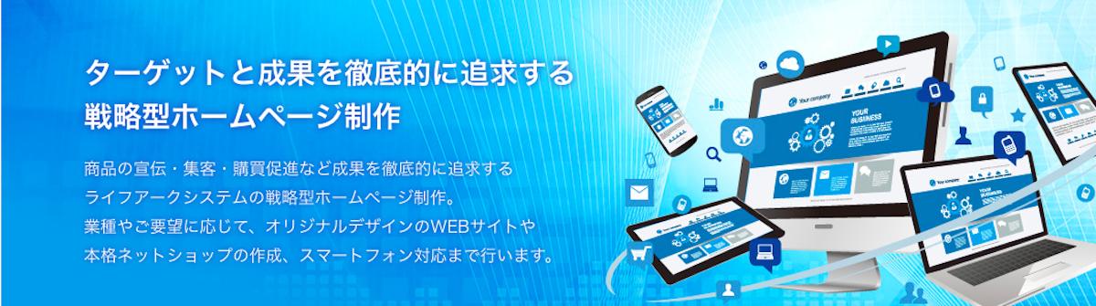 株式会社LifeArcSystemにおけるPHPでのサーバサイド開発