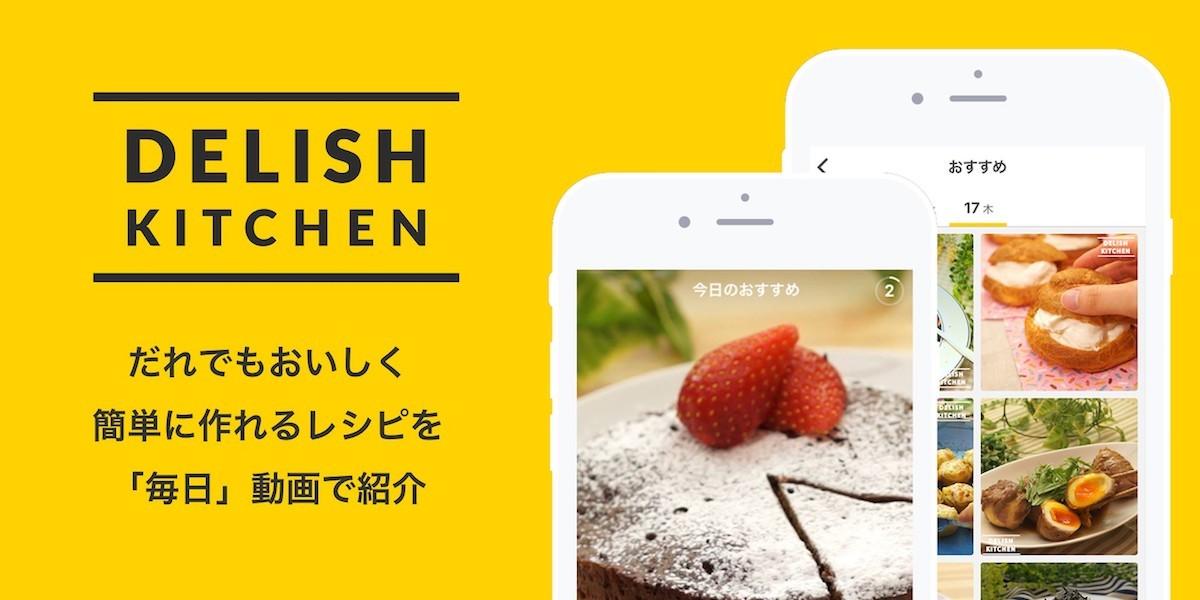 日本最大級の料理動画メディア「DELISH KITCHEN」のAndroidアプリ開発