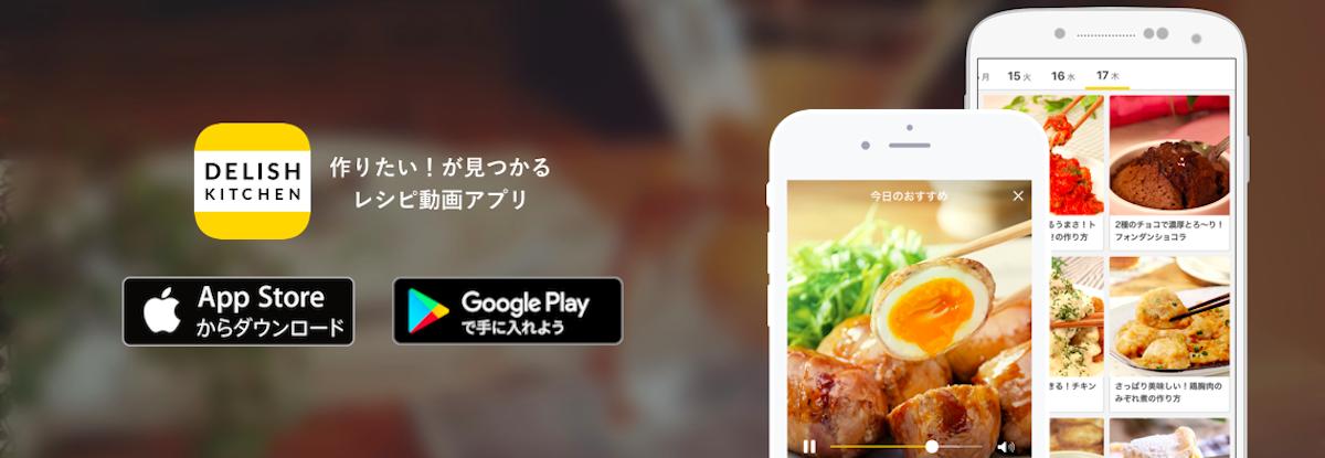 日本最大級の料理動画メディア「DELISH KITCHEN」のサーバーサイド開発