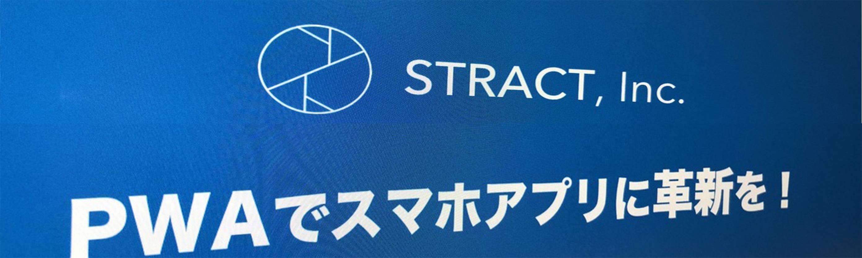株式会社STRACTにおけるエンタメ系サービスのAndroidアプリ開発